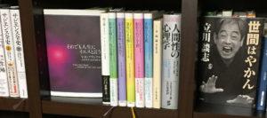 本棚まるごと読書会 @ あかりば | 大阪市 | 大阪府 | 日本