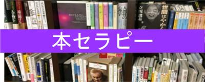 本セラピー @ あかりば | 大阪市 | 大阪府 | 日本